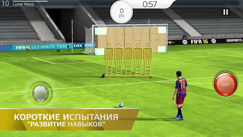 Скачать FIFA 15 Ultimate Team - androidandrey.com