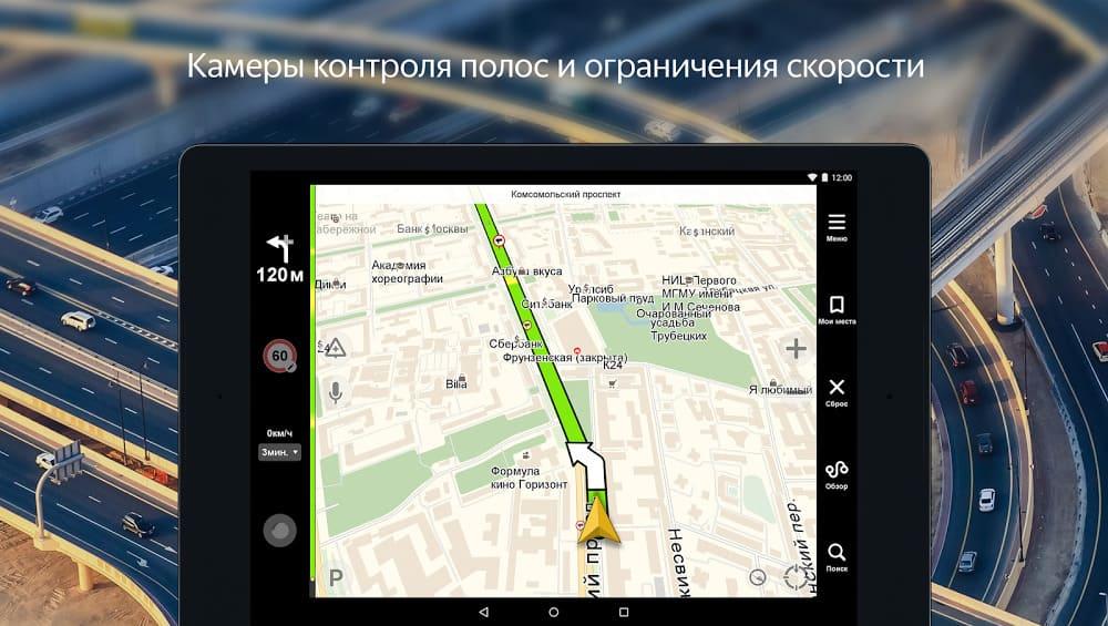 яндекс навигатор apk