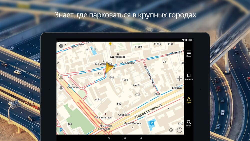 яндекс навигатор 3 40 apk