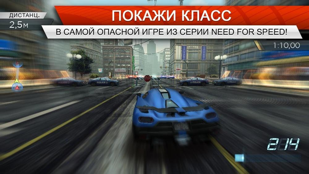 Need for speed most wanted взломанная [мод: много денег] на.