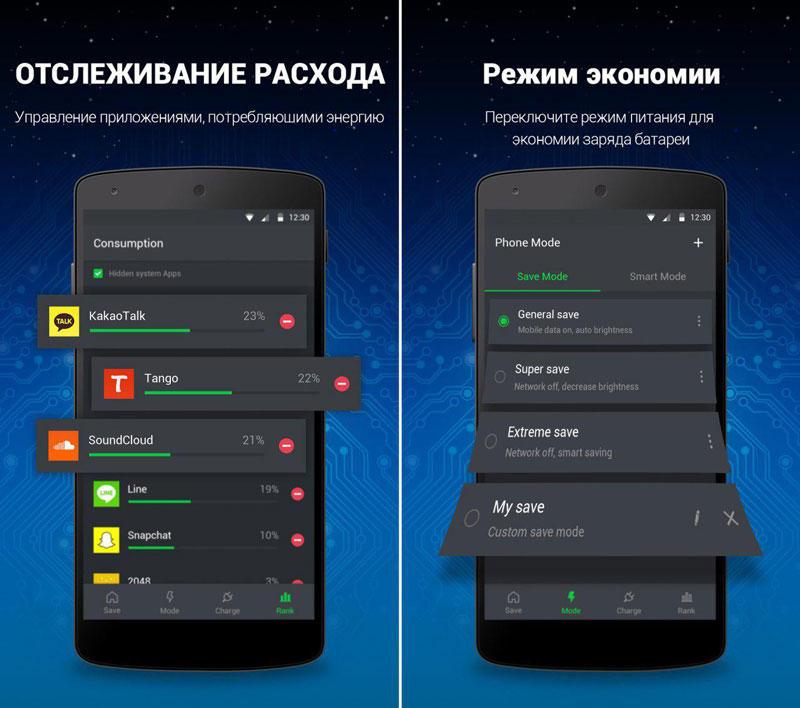 du battery saver pro скачать на русском
