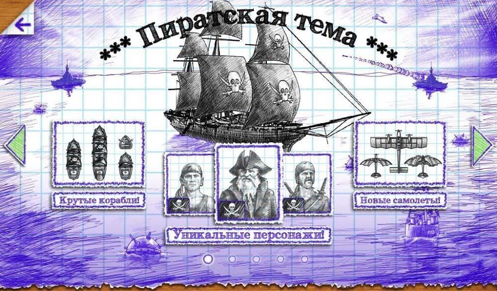 морской бой 2 apk