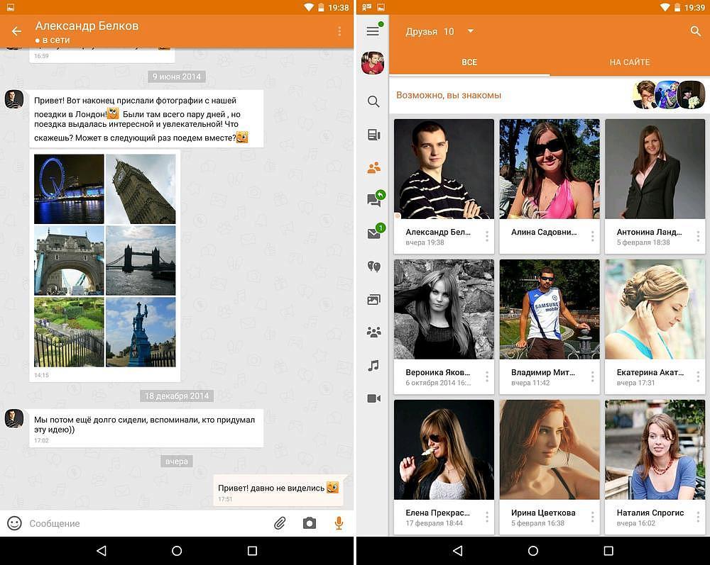 Скриншоты для Одноклассники