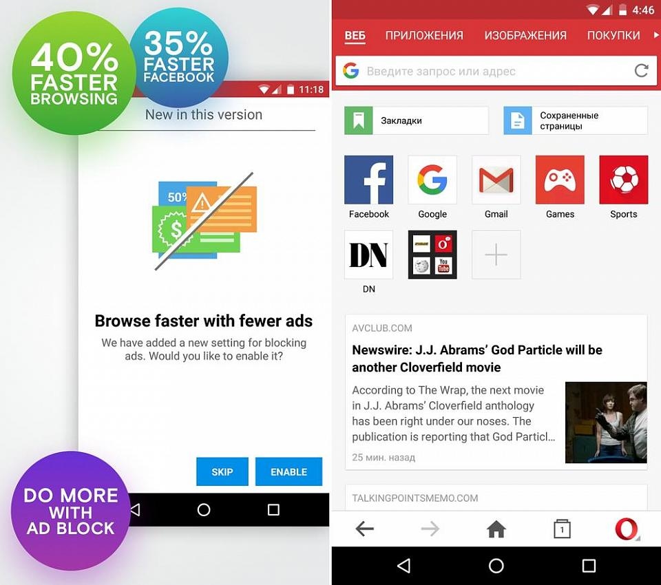 Mobile Browser | Download for Phone & Tablet | Opera