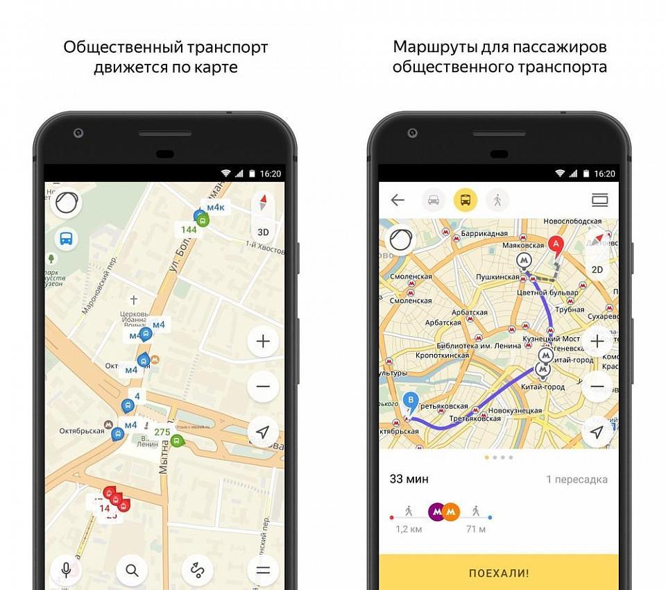 яндекс карты apk android 4 0