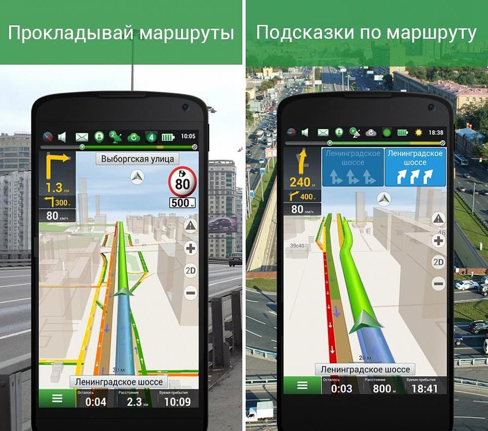 яндекс навигатор карты apk