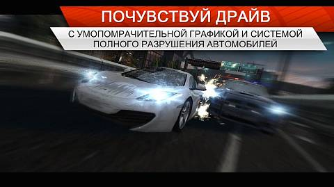 Скриншоты к Need for Speed Most Wanted