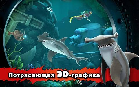 Скриншоты к Hungry Shark Evolution